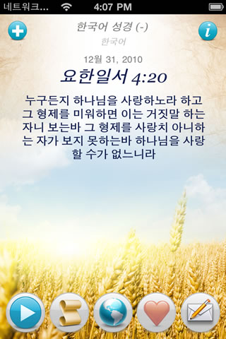 성경 구절 인터내셔널(Bible Verses World) screenshot